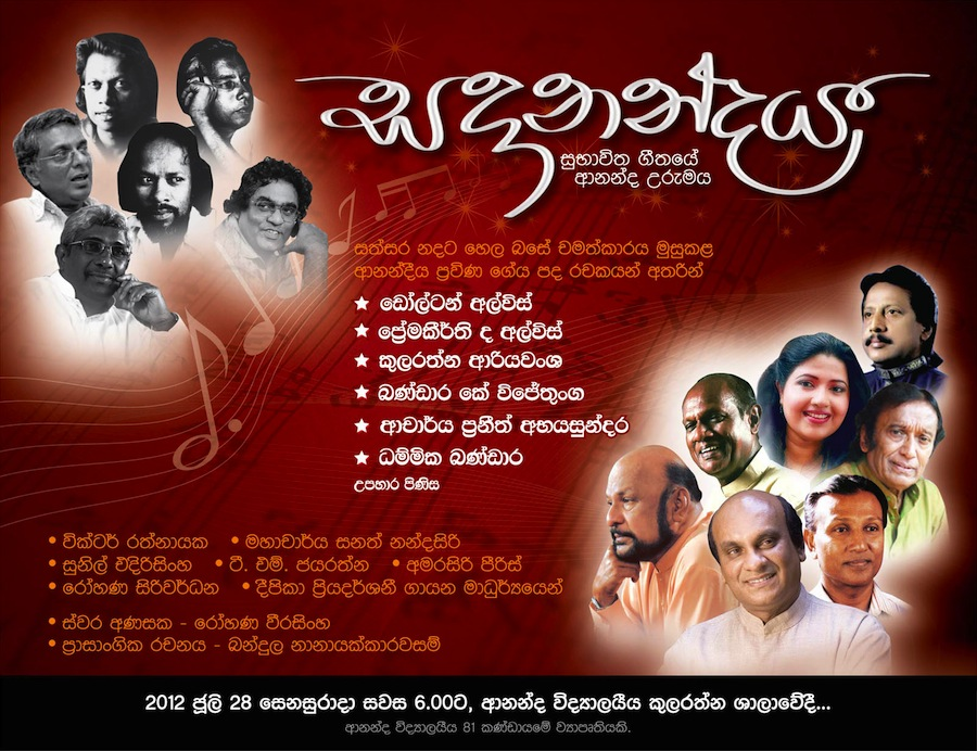 Sadaanandaya, a Musical Event by Old Anandians' 81 Group