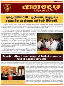 Anandaya Newsltter