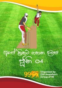 Cricket Carnival 2016